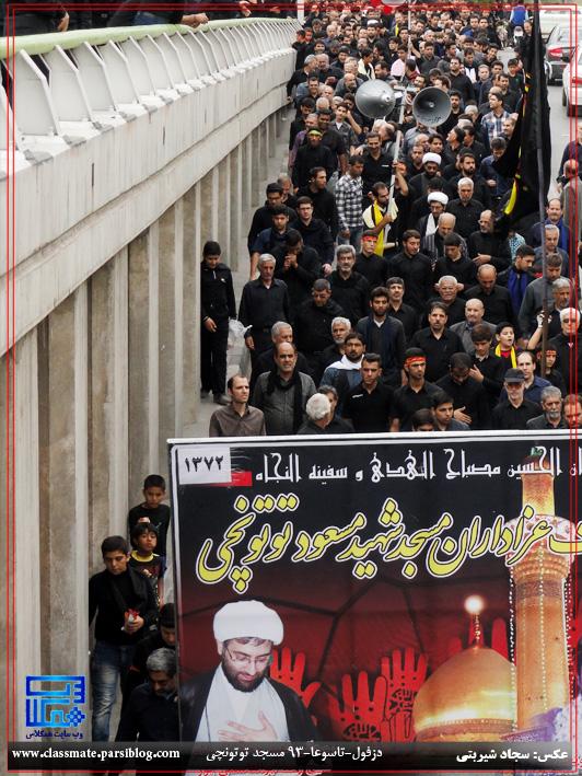 عزاداران مسجد توتونچی عکس سجاد شیربتی
