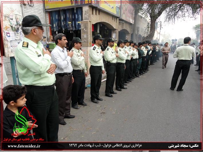 عزاداری شهادت حضرت زهرا نیروی انتظامی دزفول