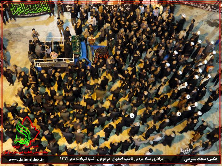 ستاد مردمی اصفهان در دزفول